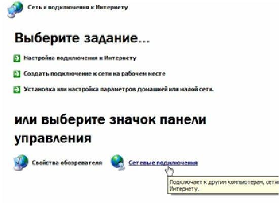 "Настройка интернета ""Стрим"""
