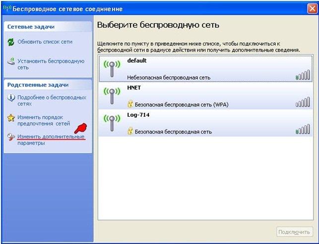 Как сделать  ноутбук точкой доступа «Беспроводной связи(Wi-Fi)» ?