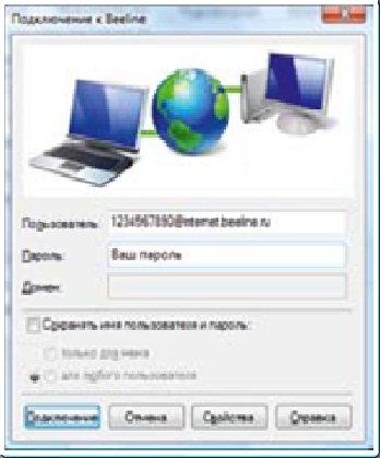 "Настройка интернета ""Corbina""."