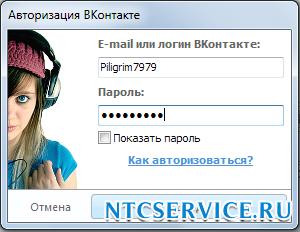 MusicSig vkontakte - Интернет-магазин Chrome