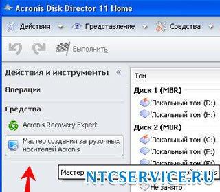 Загрузочный диск Acronis Disk Director