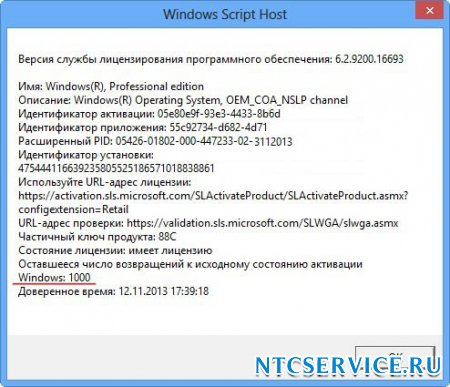 Как перенести Windows 8 на другой компьютер