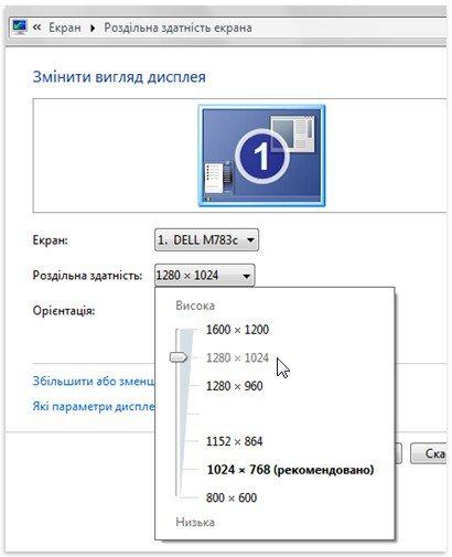 стандартное расширение экрана компьютера