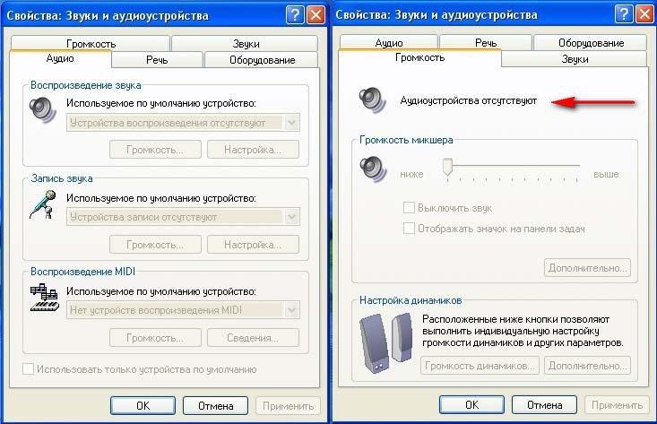 Не работает звук на ноутбуке что делать windows 7 realtek